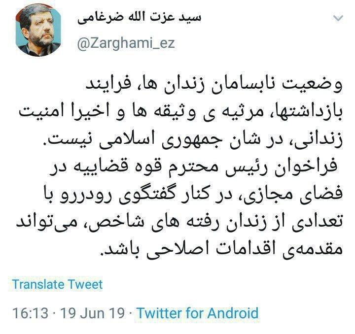 توییت ضرغامی درباره وضعیت زندان ها