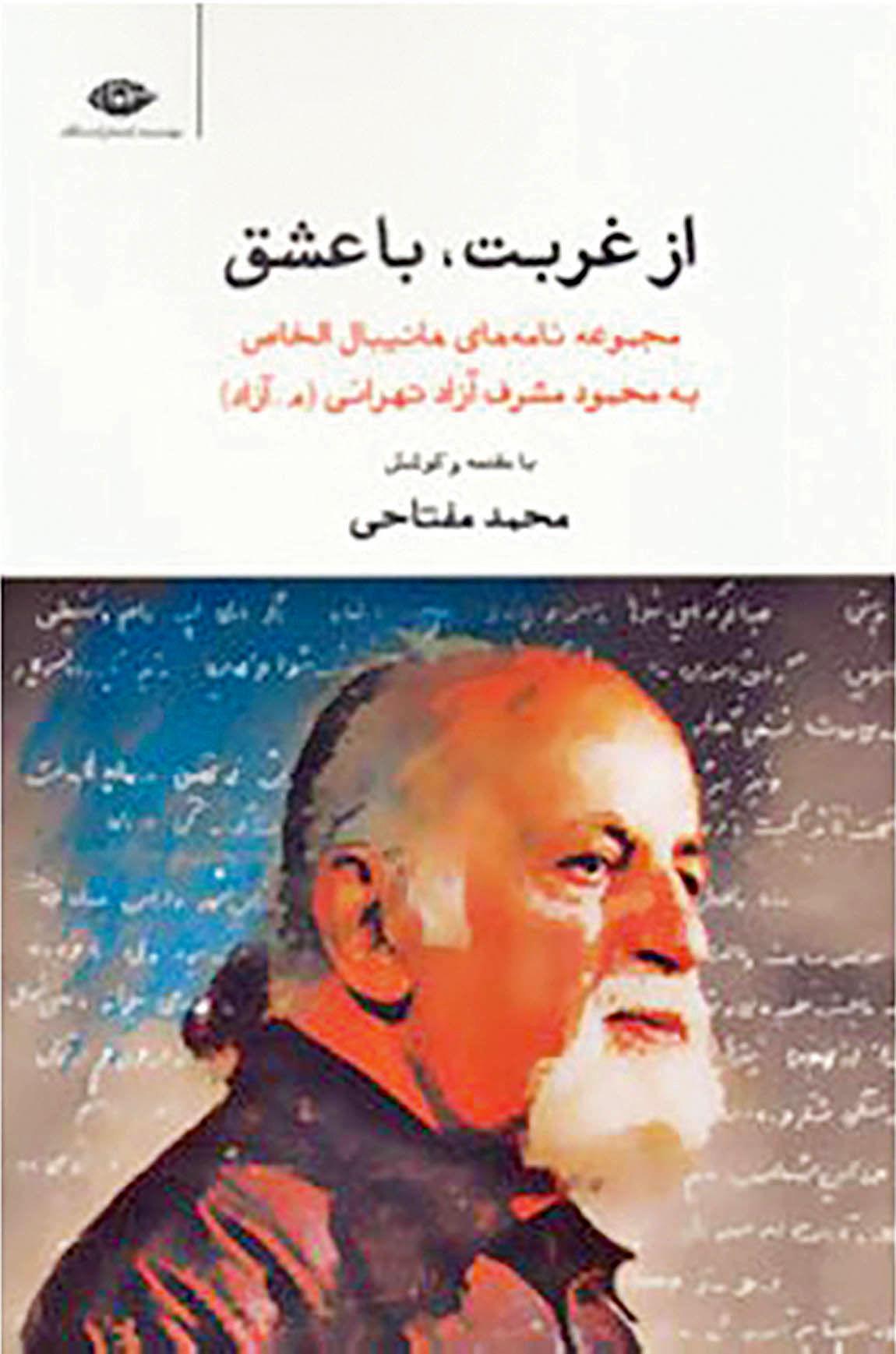 انتشار کتاب نامههای هانیبال الخاص به م. آزاد