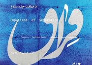 آلبوم موسیقی ایرانی، برگزیده رادیوی اسپانیا شد