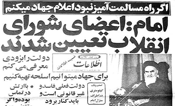 توفان خبری 14 بهمن 57