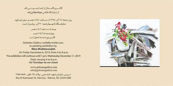 نمایش آثار مینا مختارزاده در گالری گلستان