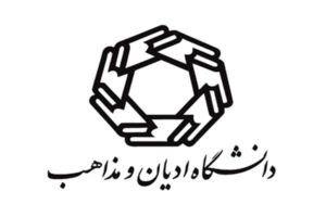فراخوان جذب دانشجو در دانشگاه ادیان و مذاهب