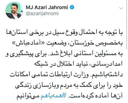 اعلام «آمادهباش» آذریجهرمی به مدیران استانی وزارت ارتباطات