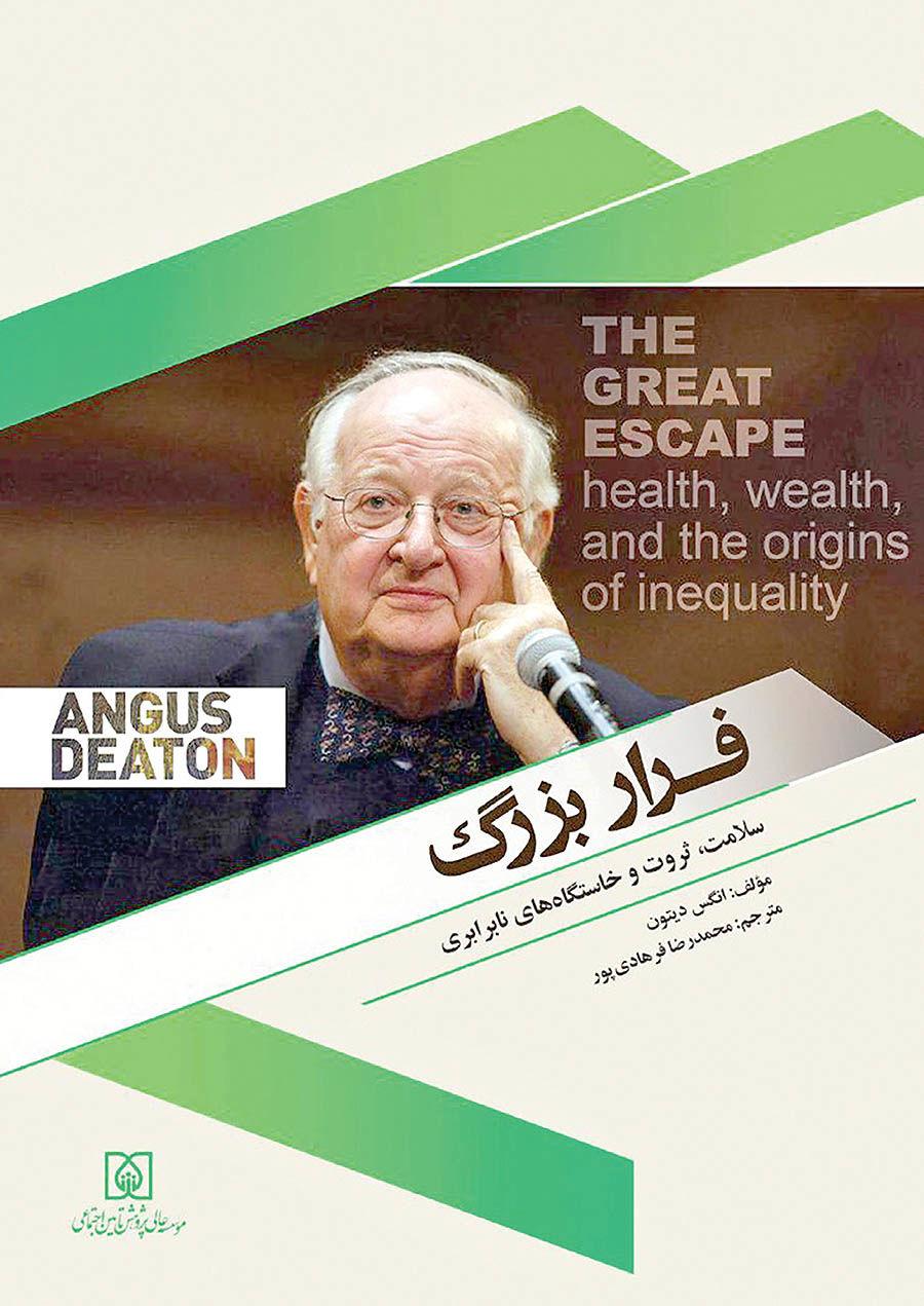 «فرار بزرگ» برنده نوبل در بازار کتاب ایران