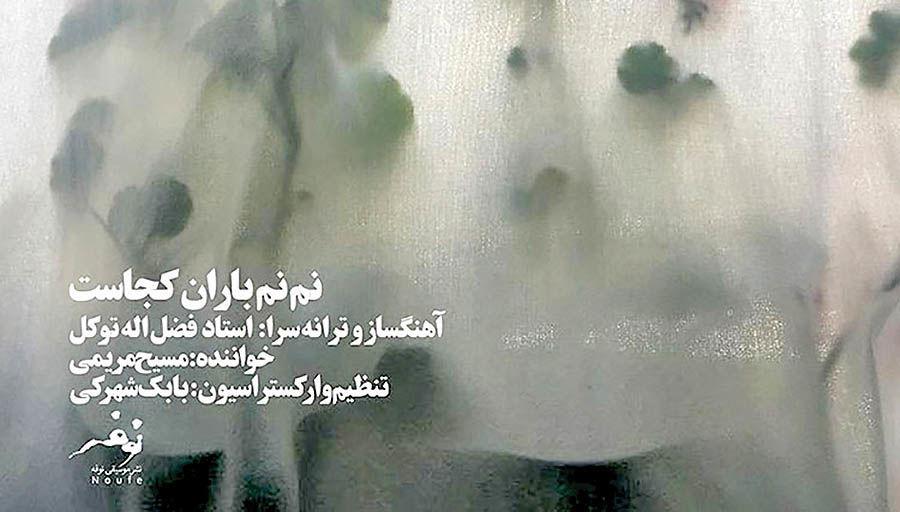 انتشار آلبوم جدیدی با آهنگ سازی فضلالله توکل