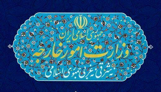 بیانیه وزارت خارجه ایران به مناسبت روز جهانی قدس