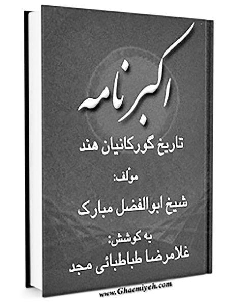 علامی، مورخ سیاستمدار