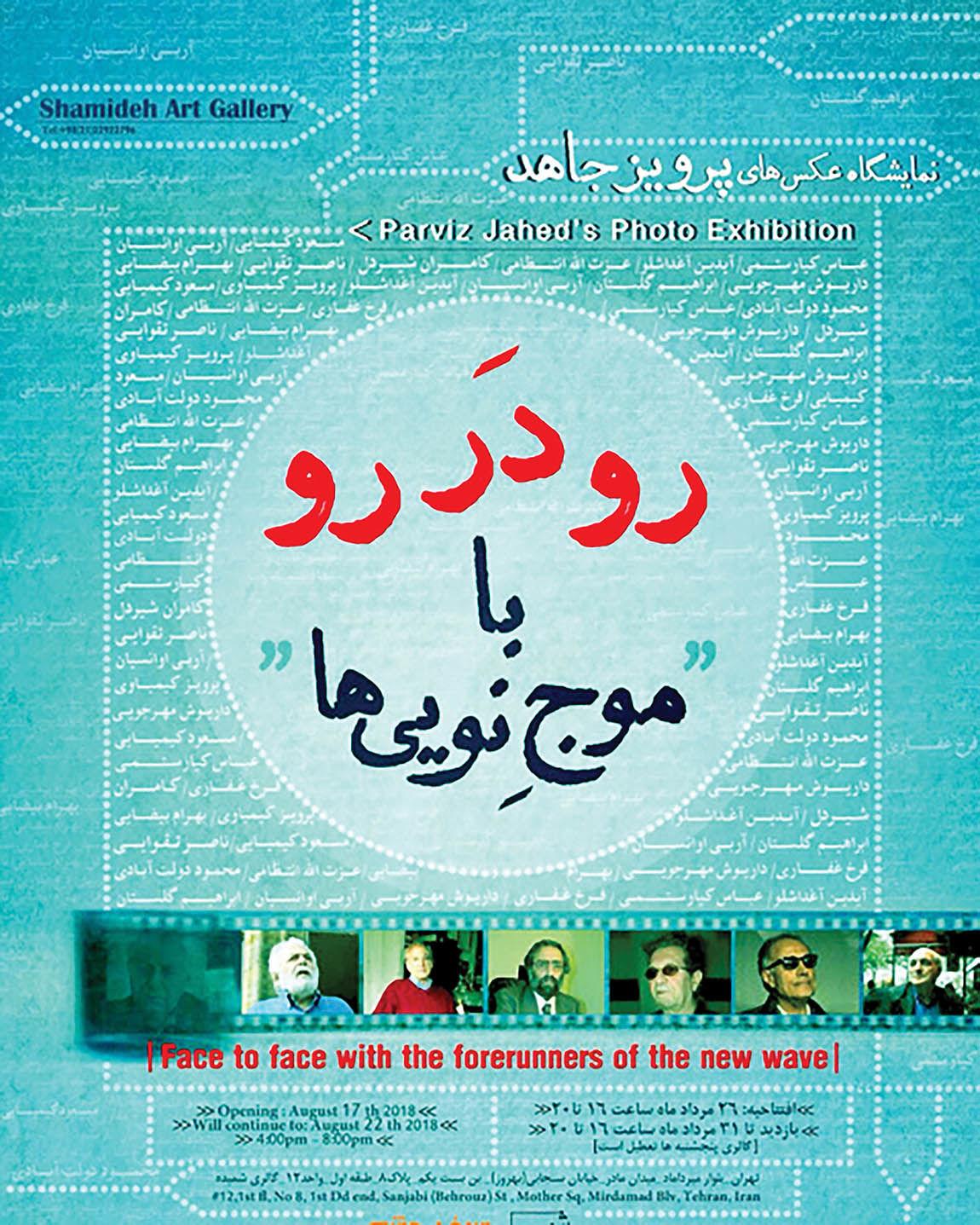 نمایش عکسهای پرویز جاهد از چهرههای موج نوی سینما