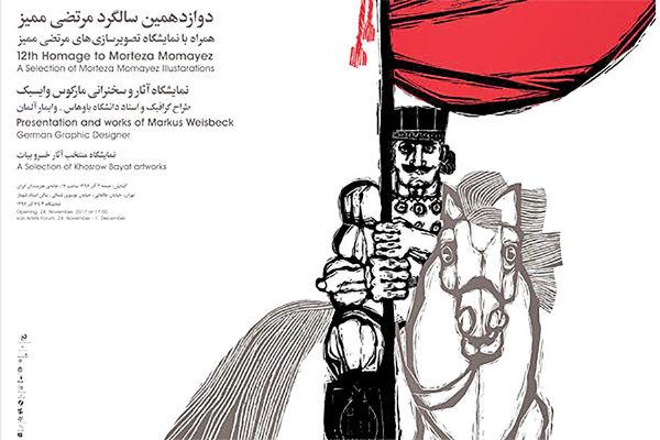 سالگرد درگذشت مرتضی ممیز در خانه هنرمندان ایران