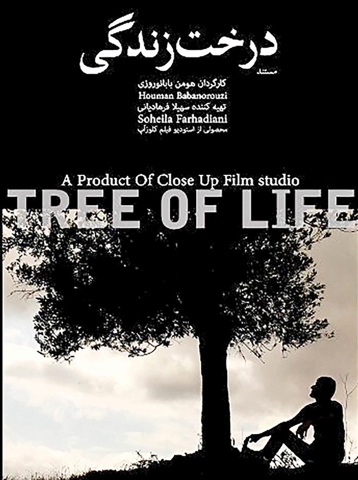 اکران فیلمی درباره سرنوشت بازیگران «خانه دوست کجاست»