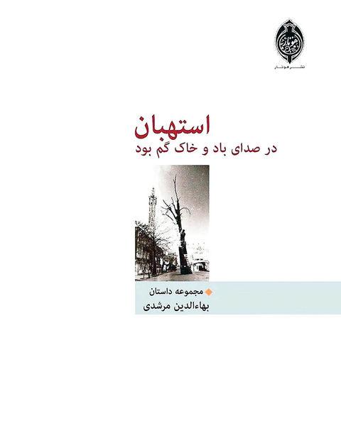 انتشار مجموعه داستانی جدید از بهاءالدین مرشدی