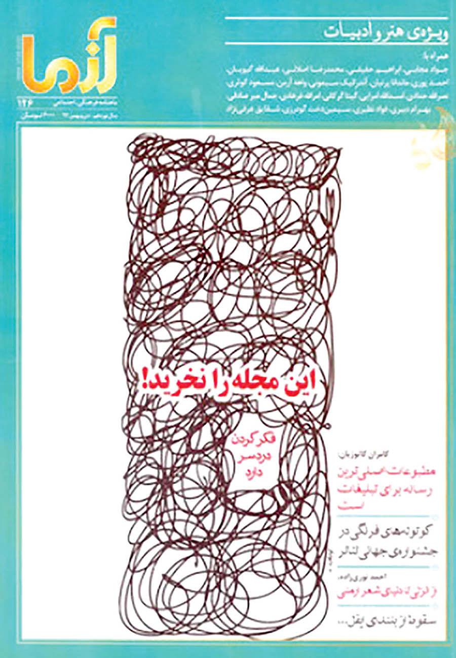 پرونده احمد نوری زاده در شماره جدید آزما
