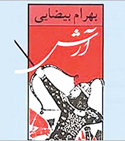 خوانش نمایشنامه بیضایی به نفع آسیبدیدگان استان کرمانشاه
