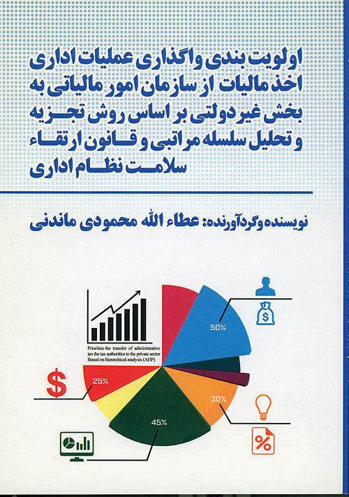 «اولویتبندی واگذاری عملیات اداری اخذ مالیات ...» منتشر شد