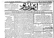 ارگان دموکراتها در تهران