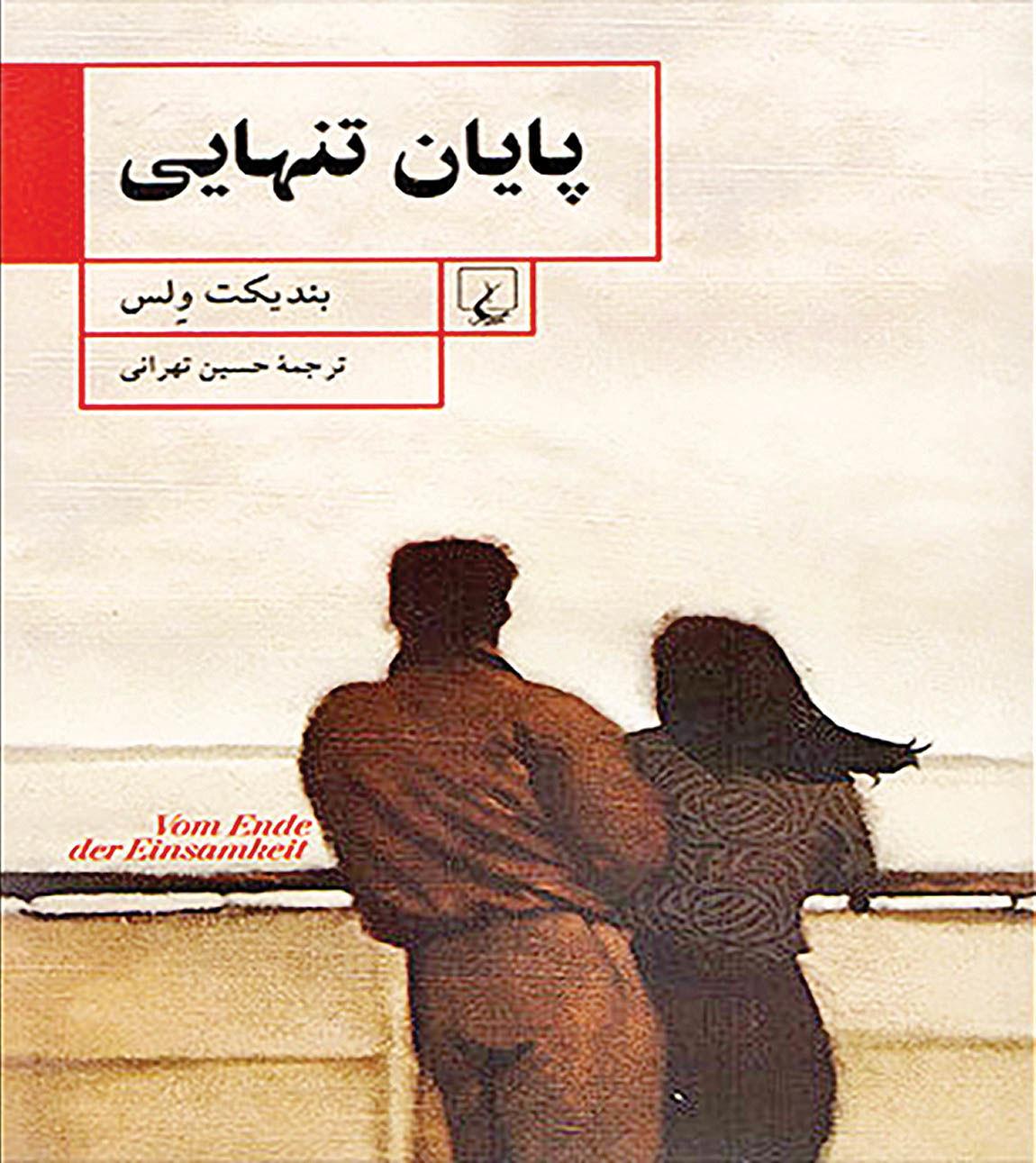 «پایان تنهایی» در بازار کتاب
