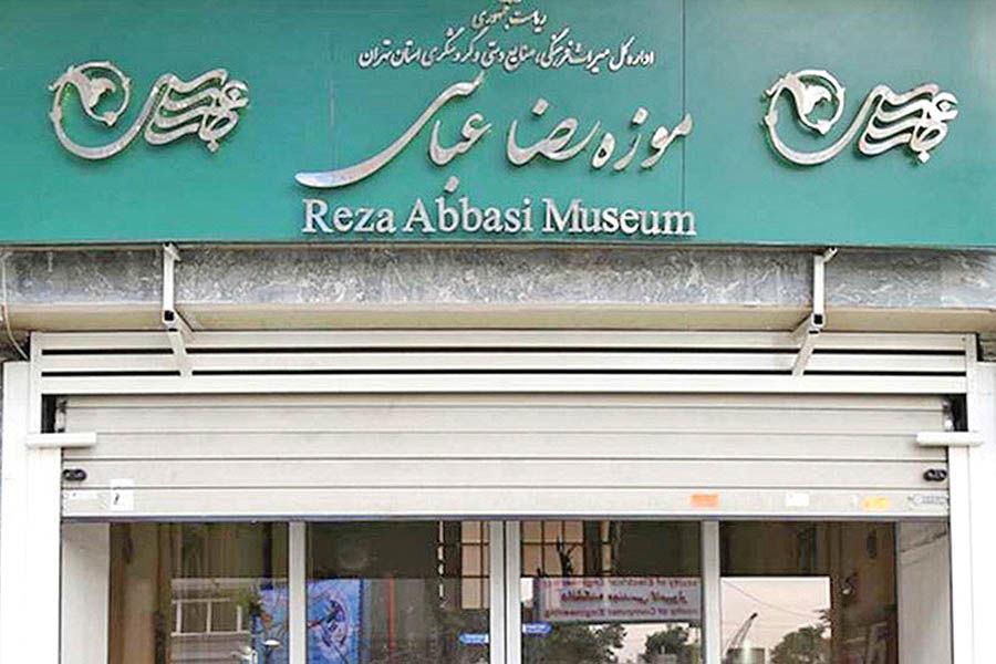 موزه «رضا عباسی» فعلا تعطیل است