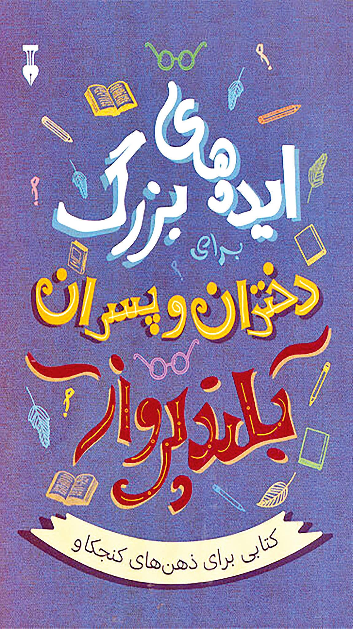 کتاب جدید آلن دوباتن در بازار