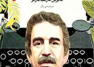 رسوایی قرن مارکز در ویترین کتابفروشیها