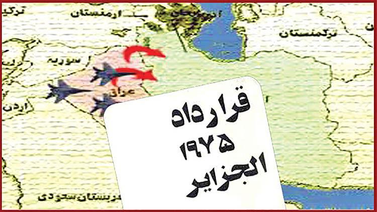 لغو قرارداد الجزایر