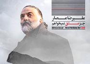 آلبوم جدید علیرضا عصار در راه بازار