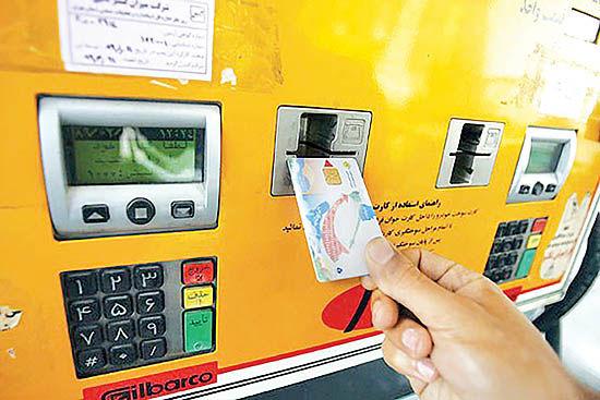 پیام پنهان احیای کارت سوخت