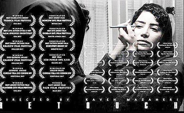 5 جایزه جدید برای فیلم «روتوش»