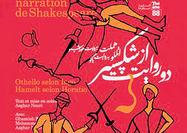 اجرای «دو روایت از شکسپیر» در تماشاخانه سنگلج