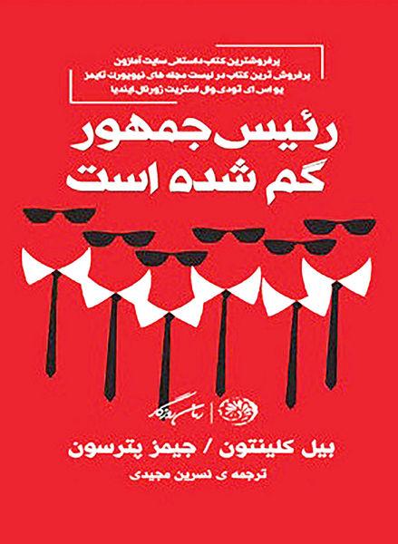 رمان بیلکلینتون در بازار کتاب ایران