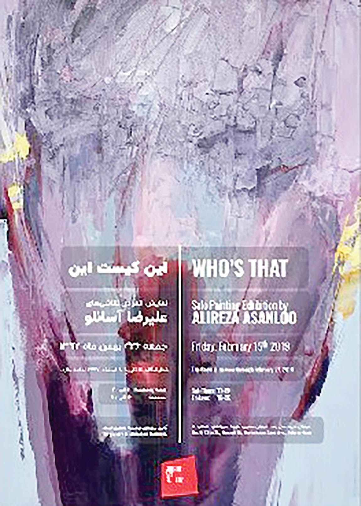 نمایشگاه آثار علیرضا آسانلو در گالری شیرین