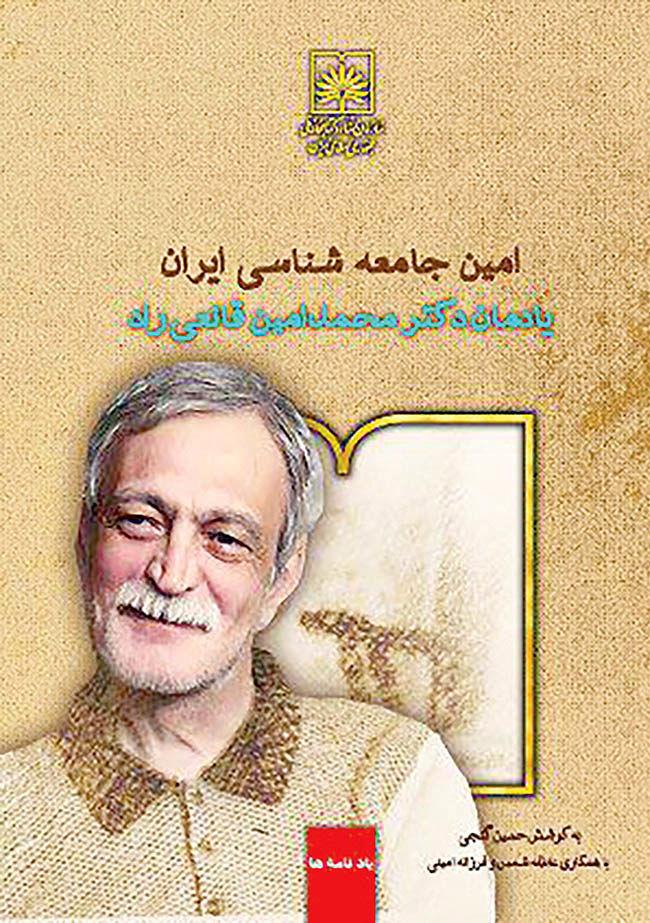 انتشار یادنامه جامعهشناس فقید
