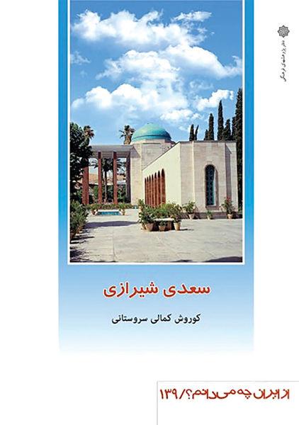 معرفی سعدی در مجموعه «از ایران چه میدانم؟»
