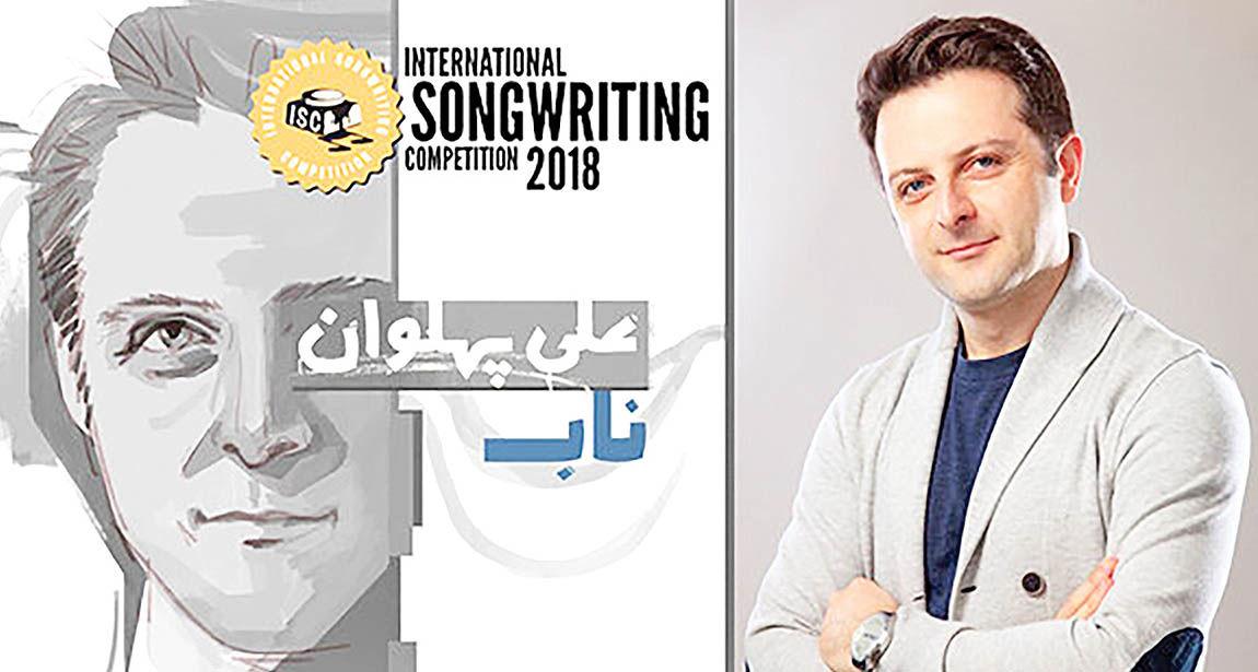 راهیابی علی پهلوان به فینال یک مسابقه بینالمللی موسیقی