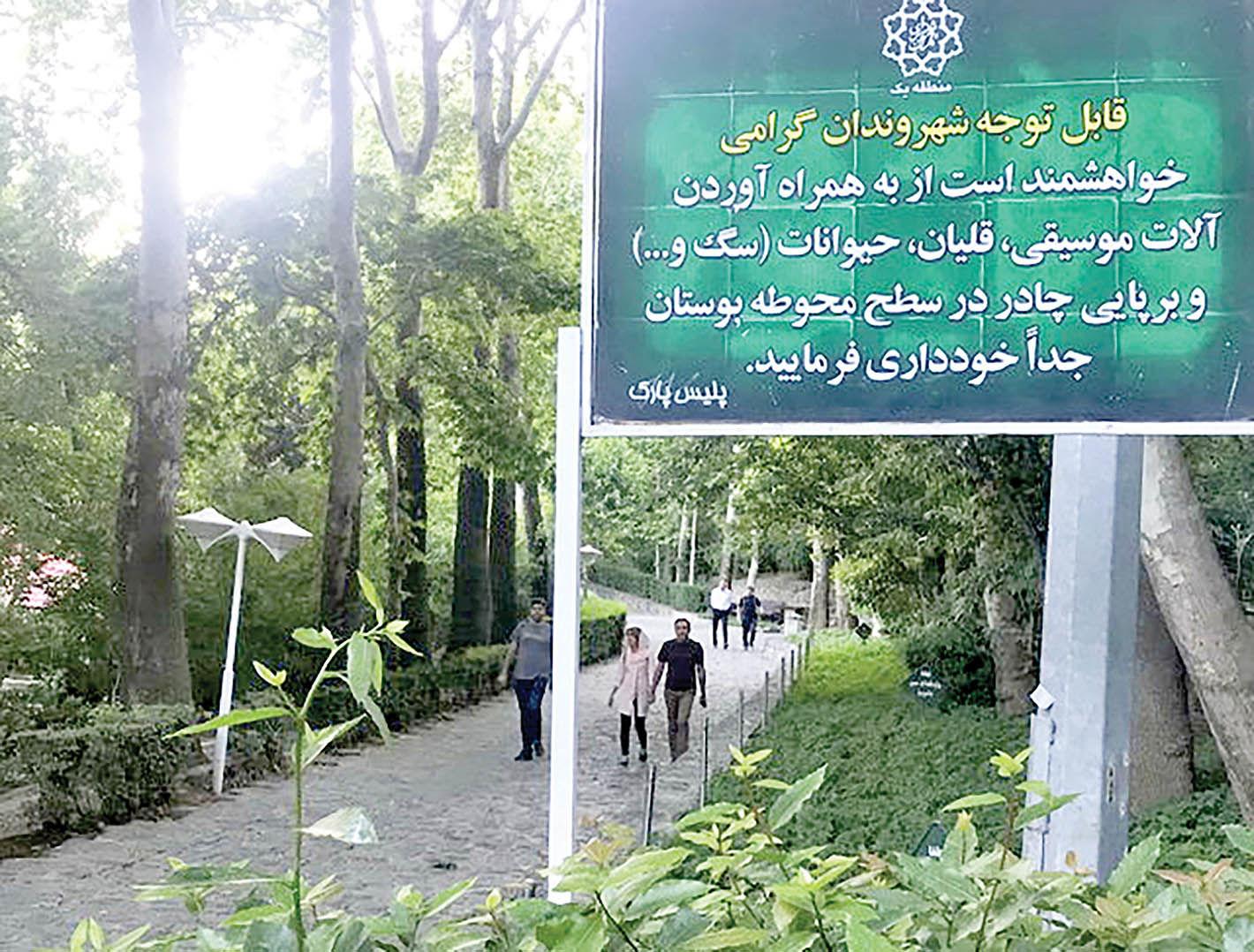واکنش نوربخش به نصب تابلو «ورود ساز ممنوع» در پارکها