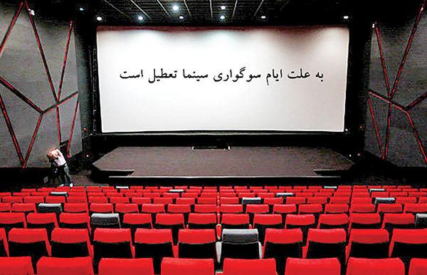 برنامه تعطیلی سینماها در ایام سوگواری