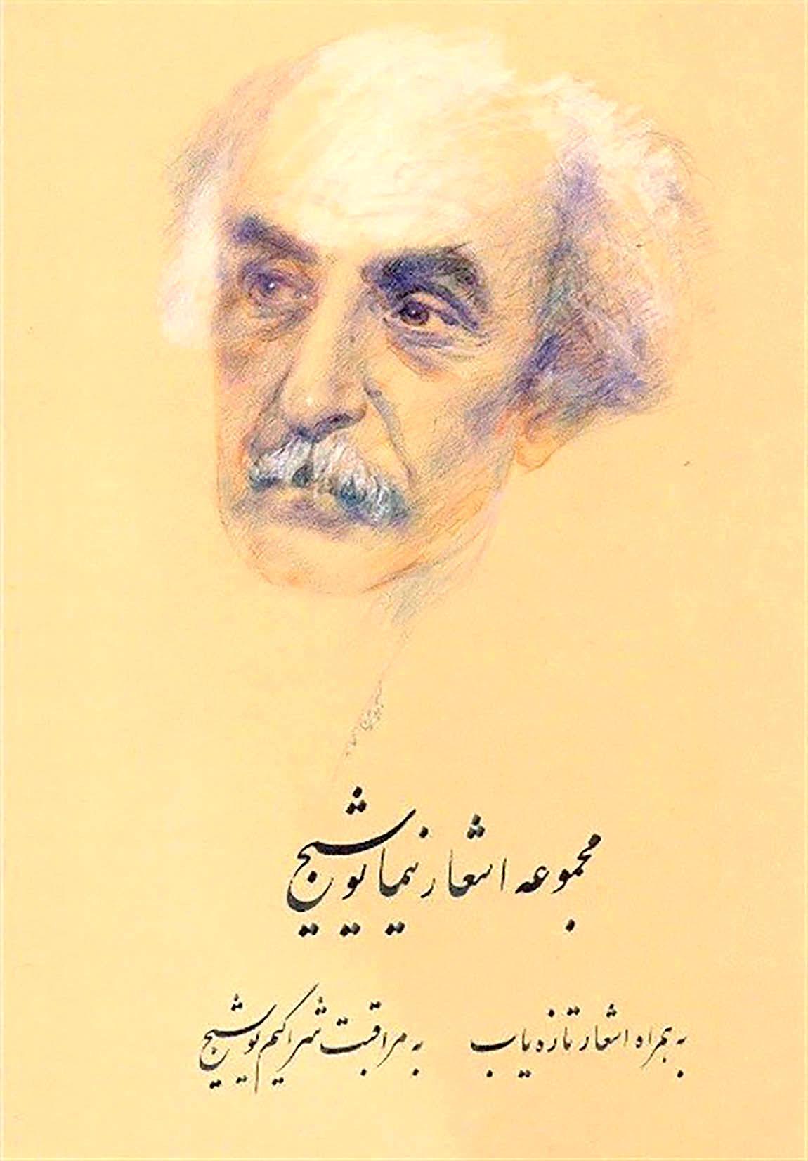 انتشار شعرهای تازه کشف شده نیما یوشیج