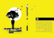 معرفی کتاب «تاملی بر اندیشه پیشرفت: تاریخ ساخت معنای توسعه در غرب»