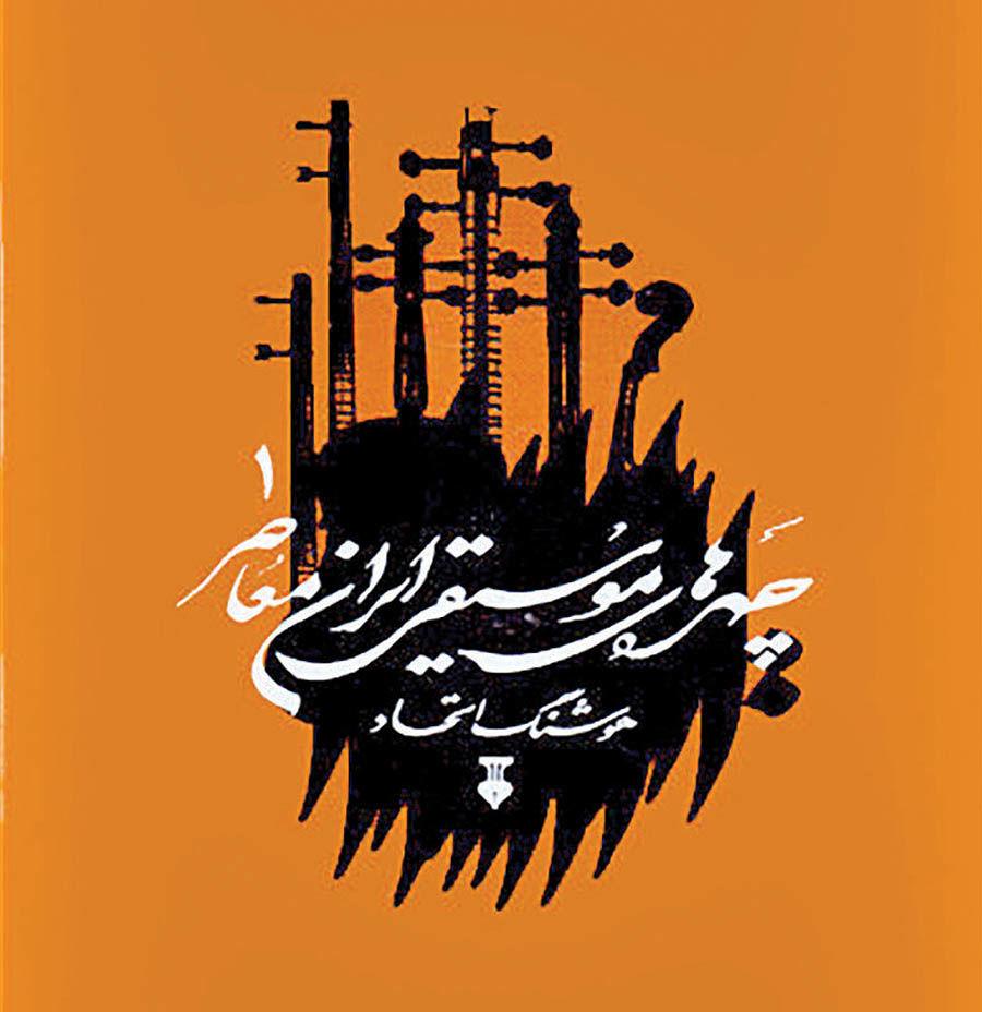 معرفی «چهرههای موسیقی ایران معاصر» در خانه هنرمندان