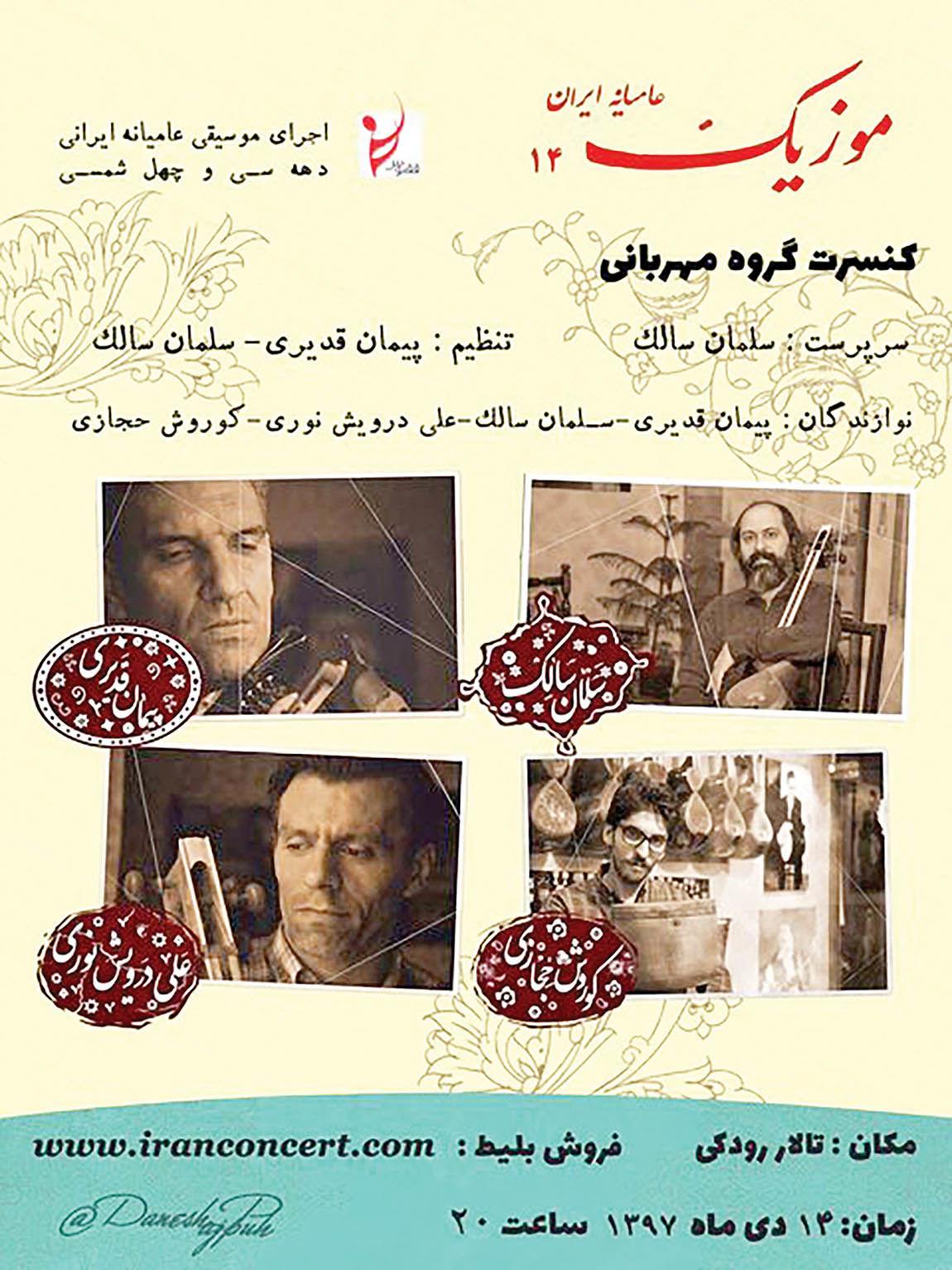 بازخوانی آهنگهای خاطرهانگیز در تالار رودکی