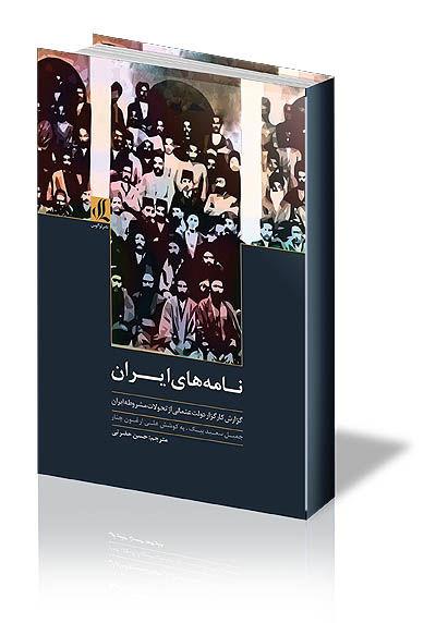 وصف دوره قاجار در نامههای ایران