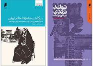 تاریخ ایران: از کتیبههای باستانی تا کجفهمیهای معاصر
