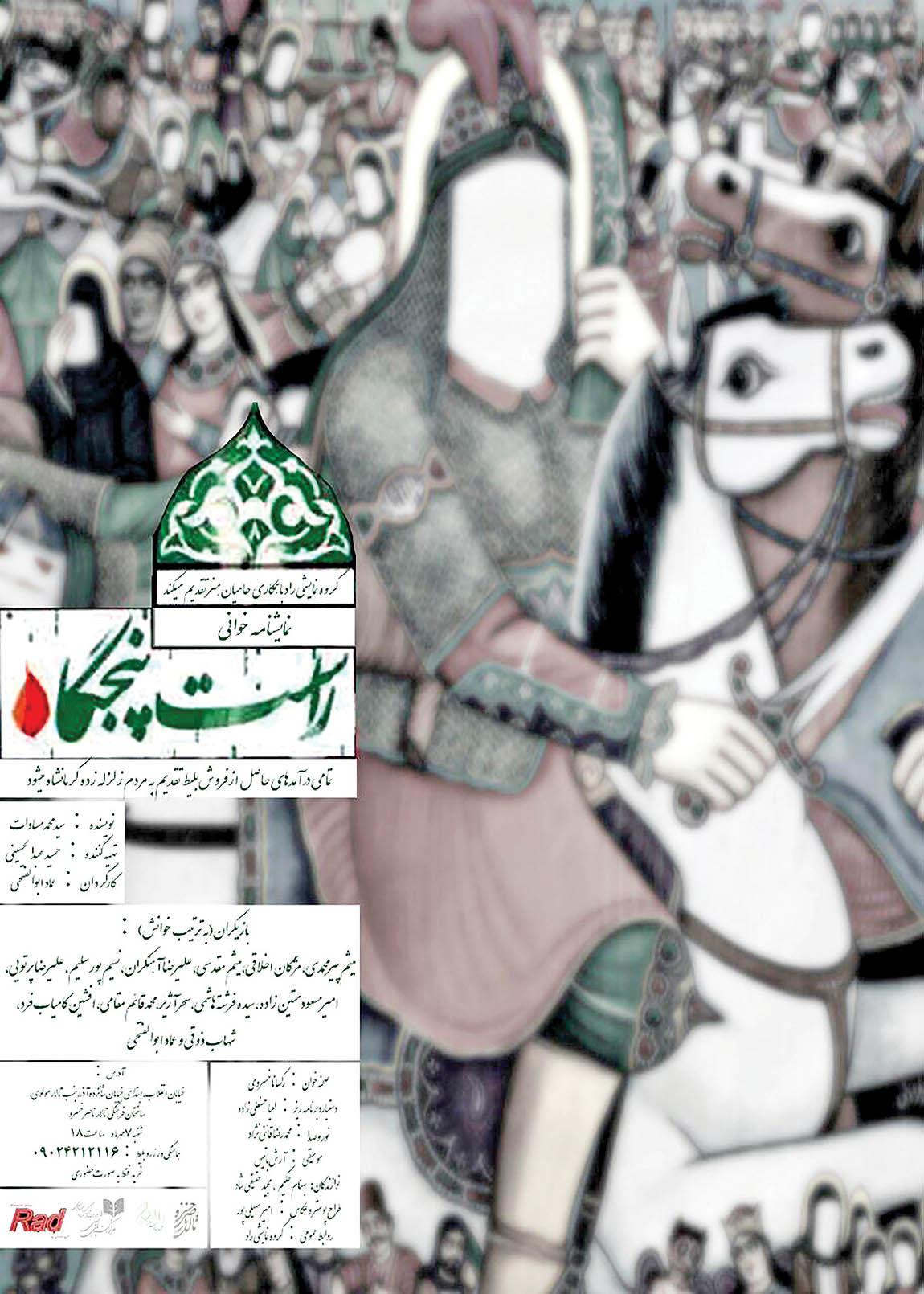 «راستپنجگاه» خوانی به نفع زلزلهزدگان کرمانشاه