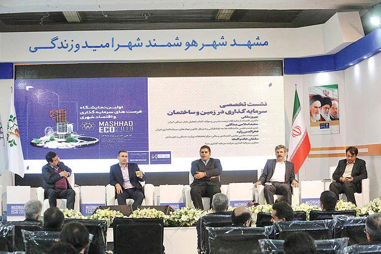 برنامه شهرداری مشهد برای سرمایهگذاری خارجی