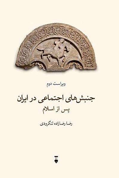 انتشار کتاب جنبشهای اجتماعی در ایران