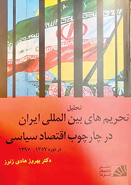 زیر و بم تحریمها علیه ایران