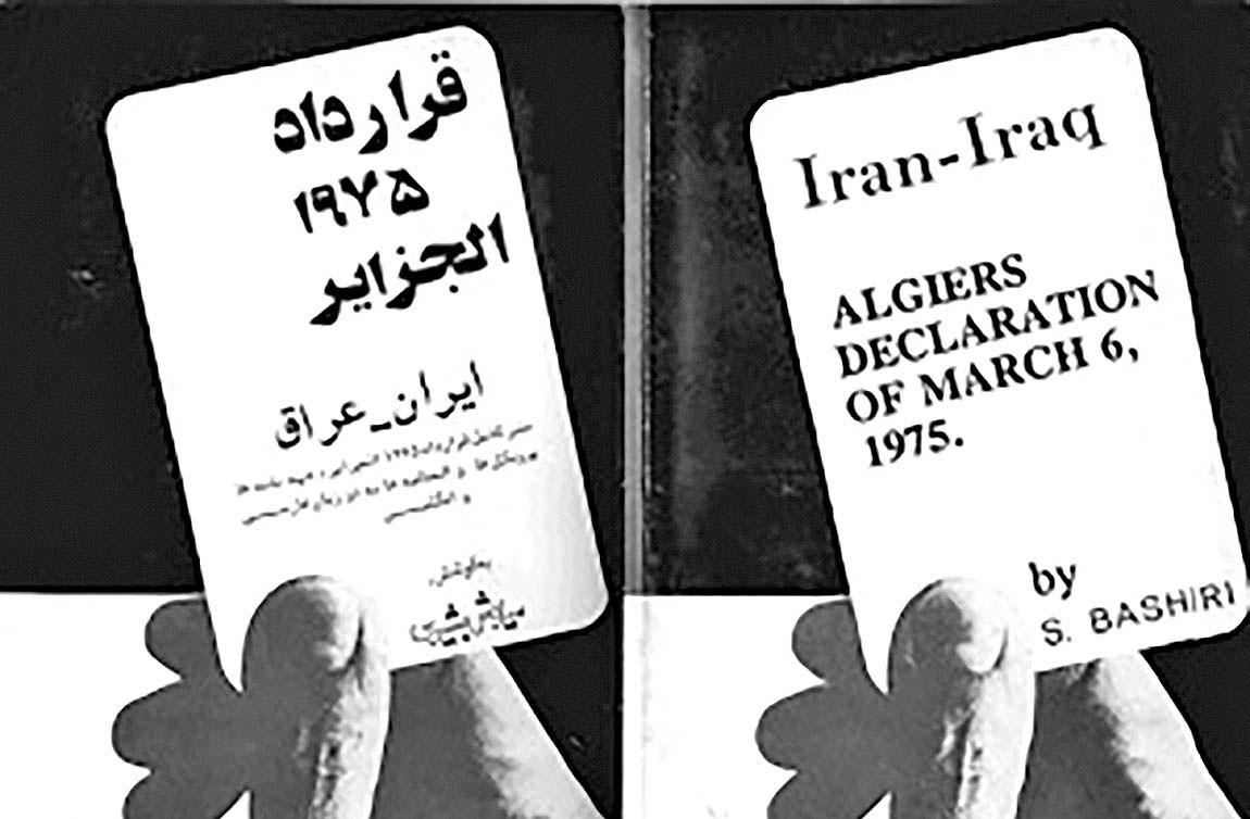 پذیرش عهدنامه الجزایر از طرف عراق