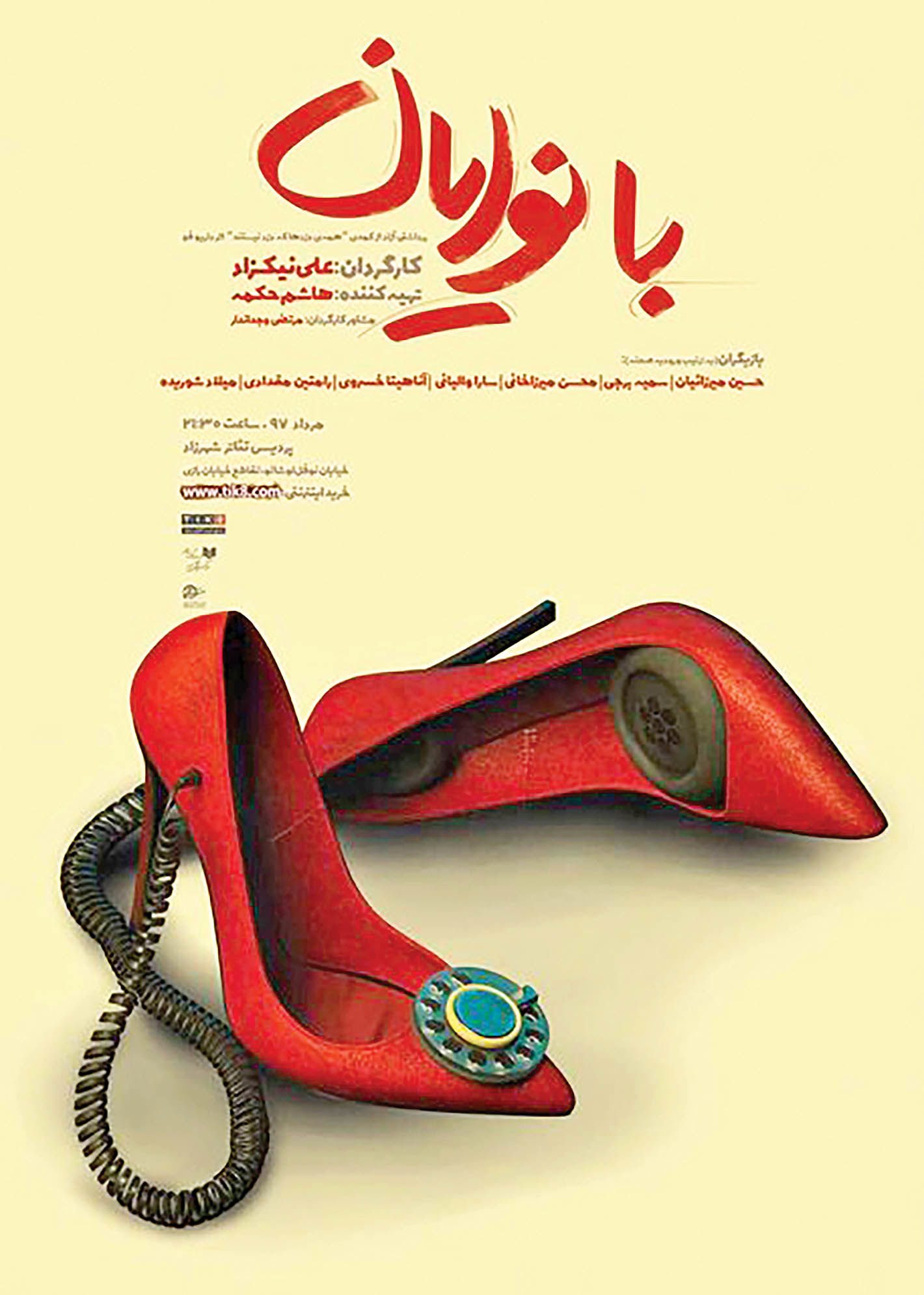 نقیضهای از داستان «بینوایان» روی صحنه تئاتر شهرزاد