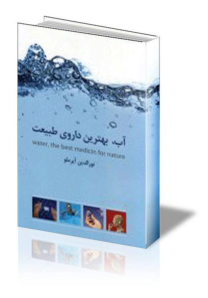 معجزه آب