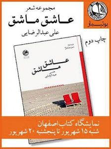 استقبال از کتاب های علی عبدالرضایی  در کتابفروشیها