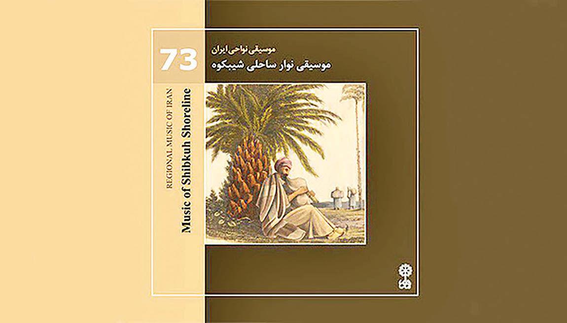 تازهترین آلبوم محسن شریفیان با تمرکز بر ساز نیانبان